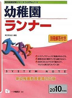 幼稚園ランナー 2010年度版 (2010) (教員採用試験シリーズ システムノート) (教員採用試験シリーズシステムノート)