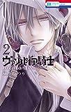 ヴァンパイア騎士 memories 2 (花とゆめコミックス)