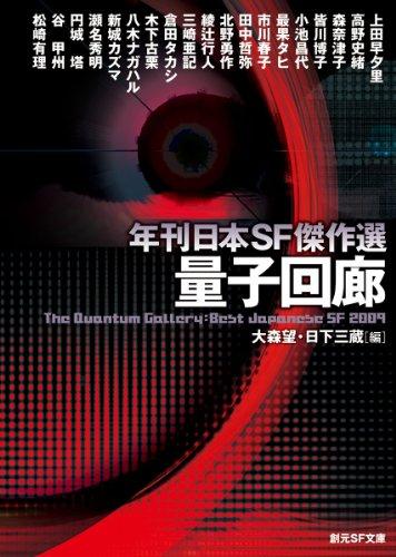 量子回廊 (年刊日本SF傑作選) (創元SF文庫)の詳細を見る