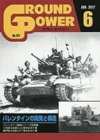 グランドパワー 2017年 06 月号 [雑誌]