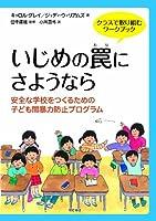 いじめの罠にさようなら クラスで取り組むワークブック―安全な学校をつくるための子ども間暴力防止プログラム