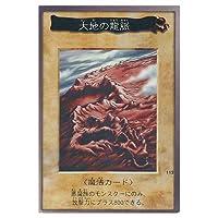 BANDAI カードダス 遊戯王 大地の龍脈 112 第3弾