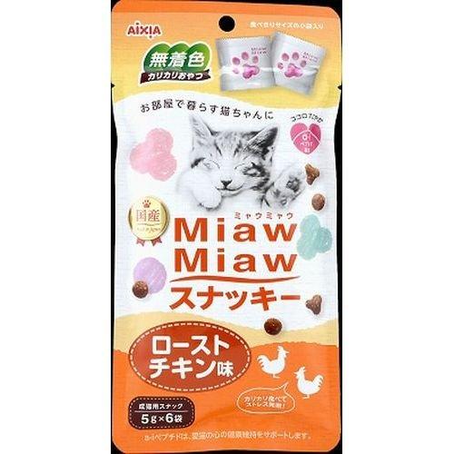 MiawMiaw(ミャウミャウ)スナッキー ローストチキン味【在庫限り】