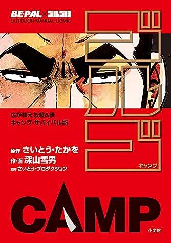 BE-PAL×ゴルゴ13 アウトドアマニュアルコミック ゴルゴCAMP: Gが教える超A級キャンプ・サバイバル術