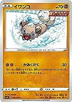 ポケモンカードゲーム S6H 041/070 イワンコ 闘 (C コモン) 拡張パック 白銀のランス