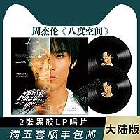 预购 Jay周杰伦专辑 20周年LP黑胶唱片《八度空间》大陆版