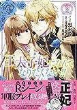 王太子妃になんてなりたくない!! 2巻 (ZERO-SUMコミックス)