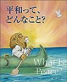 平和って、どんなこと? (RIKUYOSHA Children & YA Books)