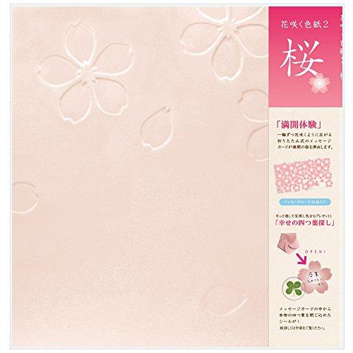 アルタ 花咲く色紙 桜