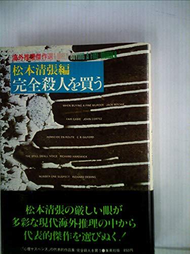 海外推理傑作選〈1〉完全殺人を買う (1978年)