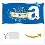 Amazonギフト券 Eメールタイプ - ありがとう(Amazonベーシック)