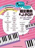 超ラク~に弾けちゃう! ピアノ・ソロ 初心者の超定番曲&J-POPスーパーベスト[2019年度版] (超らく~に弾けちゃう!ピアノ・ソロ)