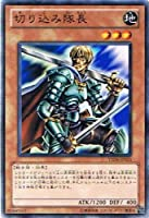 【遊戯王シングルカード】 切り込み隊長 ノーマル ysd6-jp015《スターターデッキ2011》