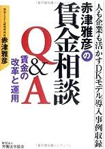 赤津雅彦の賃金相談Q&A―賃金の「改革」と「運用」 人も企業も活かすDKモデル導入事例収録