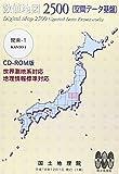 数値地図 2500 (空間データ基盤) 関東-1 地理情報標準 世界測地系版