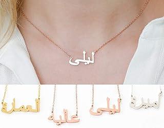 6c1be8a15c396 Amazon.com: Arabic Necklace