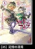 メイドインアビス(5)【分冊版】35 記憶の混濁 メイドインアビス【分冊版】 (バンブーコミックス)