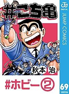#こち亀 69 #ホビー‐2 (ジャンプコミックスDIGITAL)