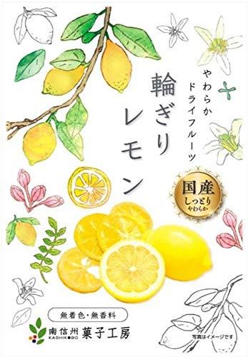 南信州菓子工房 国産輪切りレモン 24g ×10袋