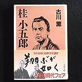 桂小五郎 (上) (文春文庫 (357‐1))