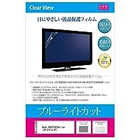 メディアカバーマーケット Acer KG251QIbmiipx [24.5インチ(1920x1080)] 機種で使える【ブルーライトカット 反射防止 指紋防止 気泡レス 抗菌 液晶保護フィルム】