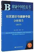 社区首诊与健康中国分析报告(2017)/健康中国蓝皮书