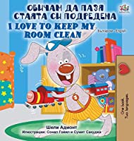 I Love to Keep My Room Clean (Bulgarian English Bilingual Book) (Bulgarian English Bilingual Collection)