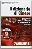 Il dizionario di cinese. Dizionario cinese-italiano, italiano-cinese. Con DVD-ROM (I grandi dizionari)