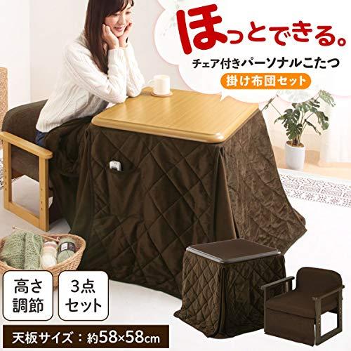 ぼん家具『椅子式1人用こたつ』