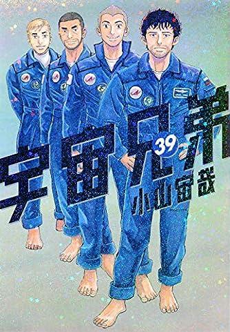 宇宙兄弟(39) (モーニング KC)