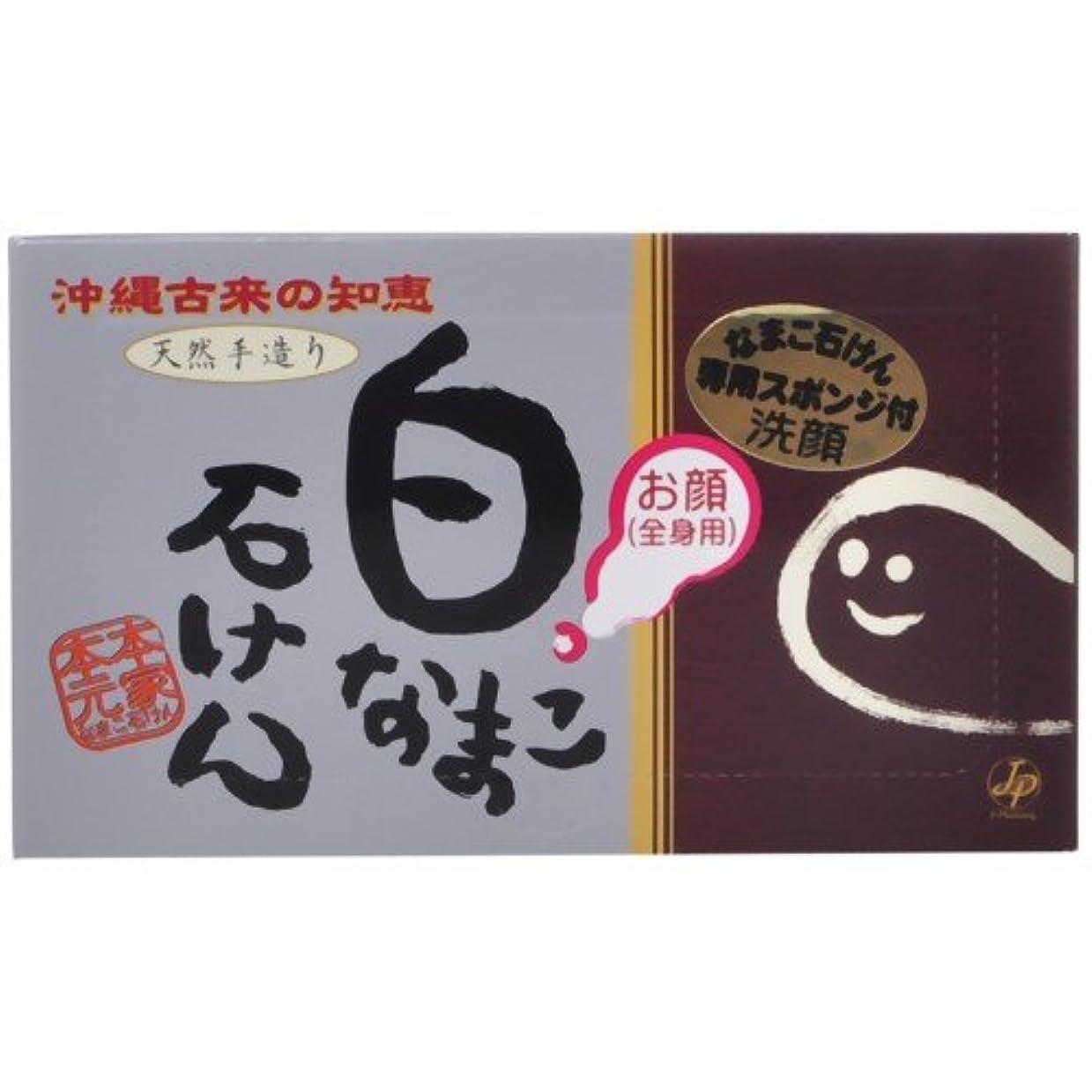 アレルギー性ゴネリル熟した白なまこ石けん なまこ石鹸 (スポンジセット) 90g  (お顔?全身用)