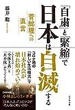 「自粛」と「緊縮」で日本は自滅する ~菅総理への直言