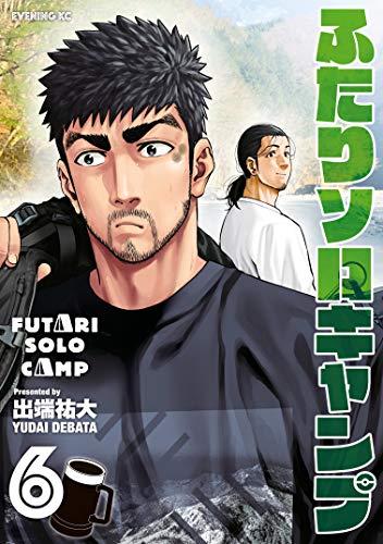 ふたりソロキャンプ(6) (イブニングコミックス)