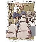 グレイプニル(7) (ヤングマガジンコミックス)
