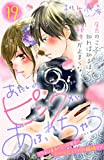 あたしのピンクがあふれちゃう 分冊版(19) (姉フレンドコミックス)