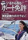 今から取るボート免許 2017-2018 DVD付き : KAZIムック