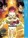 ドラゴンボールZ アニメコミックス 復活の「F」 (ジャンプコミックスDIGITAL)