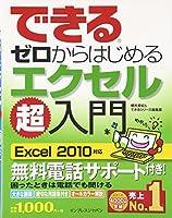 できるゼロからはじめるエクセル超入門 Excel 2010対応 (できるシリーズ)