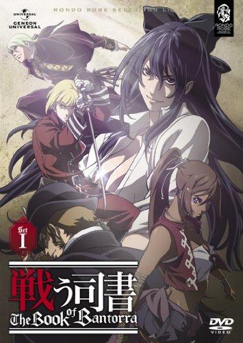 戦う司書 The Book of Bantorra DVD_SET1