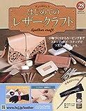 はじめてのレザークラフト(28) 2020年 2/26 号 [雑誌]