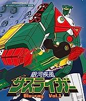 放送35周年記念企画 銀河疾風サスライガー  Vol.1 [Blu-ray]【想い出のアニメライブラリー 第89集】