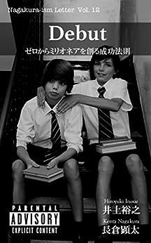 [井上裕之, 長倉顕太]のデビュー ゼロからミリオネアを創る成功法則