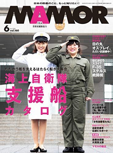 MAMOR(マモル) 2020 年 6 月号 [雑誌] (デジタル雑誌)