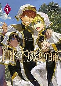 図書館の大魔術師(4) (アフタヌーンコミックス)