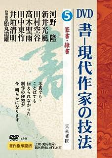 書ー現代作家の技法 第5巻 篆書・隷書
