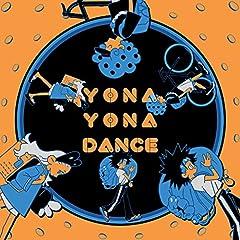 和田アキ子「YONA YONA DANCE」のCDジャケット