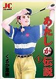 あたしが伝説(1) (ジュディーコミックス)