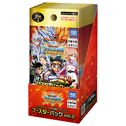 ドラゴンクエスト ダイの大冒険クロスブレイド ブースターパック vol.2 BOX
