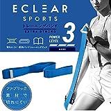 エクリアスポーツ トレーニングチューブ エクストラハード 切れにくいファブリックタイプ 収納バンド付 トレーニングブック付 ブルー HCF-TBFEXHBU