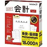 【最新版】ツカエル会計 21 乗換・優待版|新消費税対応